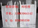 贵州吨袋价格贵州萤石粉吨袋贵州铁砂吨袋