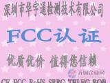 蓝牙自拍杆出口美国强制FCC认证,找华宇通专业