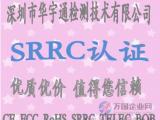 平板电脑SRRC认证蓝牙键盘SRRC认证快捷包通过