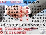 代办北京装饰装修协会资质专业低价诚信