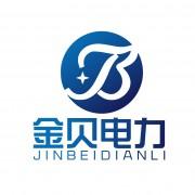 徐州金贝电力科技有限公司的形象照片