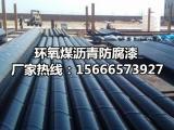 环氧煤沥青漆价格资讯