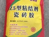济南华千专业生产Z5型粘结剂瓷砖胶    赵红艳