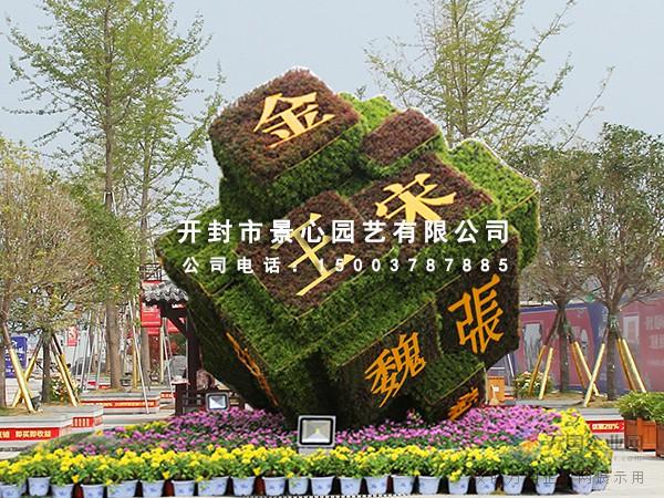 植物雕塑 立体造型 花卉造型设计施工