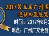 2017餐饮加盟展