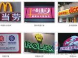 广州广告招牌设计制作 广州招牌标识制作 LED发光招牌制作