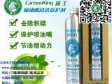 德国进口原液碳摩®喷油嘴清洗剂(铝)