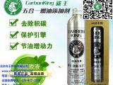德国进口原液碳摩®五合一燃油添加剂(铝)