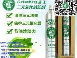 碳王CarbonKing®三元催化清洗剂(铝)