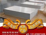 供应7A33铝合金是什么材料 合佳恒