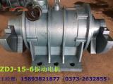 高品质ZDJ振动电机 ZDJ-3.0-6震动电机