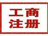国家工商总局核名 中字头企业名称核准