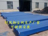 波浪形铁板防风抑尘网高效优质现货供应蓝色抑尘网批发