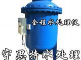 YST物化全程水处理器 自动排污型物化法全程水处理仪生产厂家