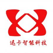 广州迅卡智能科技有限公司的形象照片