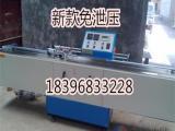 丁基胶涂布机使用方法