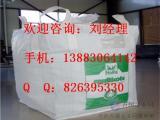 贵州矿石吨袋贵州石英砂吨袋贵州集装袋厂家