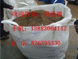 贵州吨袋制造商贵州周转包装吨袋贵州吨袋经销商