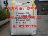 贵州太空包订做贵州编织袋厂家贵州集装袋厂家