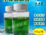 水体清解液 不同于有机酸 解毒调水鱼药原料 活水嫩水