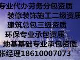 代办北京施工劳务分包资质办理北京建委资质
