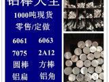 西南铝2618铝锌合金 铝棒 原厂质保 大量库存现货