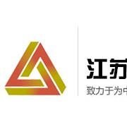江苏斯点网络科技有限公司的形象照片