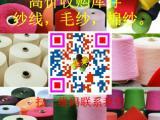 高价收购库存处理各种纱线,毛纱,棉纱