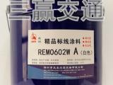 深圳三赢REMO系列MMA双组份路标漆