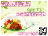 2017年成功办理北京通州万达广场餐饮店餐饮许可证
