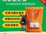 一头驴每天吃多少饲料 肉驴快速育肥用什么饲料效果好?