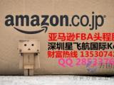 美国FBA货代目的地清关,然后深圳空运到美国亚马逊仓库