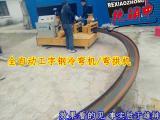 液压工字钢弯曲成型机厂家免费送配件
