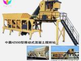 HZS50移动式混凝土搅拌站_郑州中晨搅拌站设备
