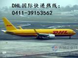大连邮至泰国国际快递收件电话
