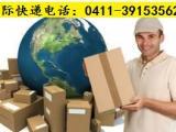 中国EMS邮政快递大连分公司