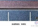波型沥青瓦彩色沥青瓦屋面瓦玻纤瓦