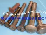铜螺栓(硅青铜,铝青铜,磷青铜,紫铜)螺栓