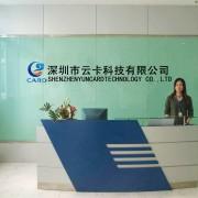 深圳市云卡科技有限公司的形象照片