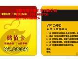 餐厅会员卡 餐厅VIP储值卡生产 IC餐厅储值卡制作公司
