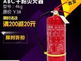 安芸4KgABC手提式干粉灭火器采购来京东智联消防商城
