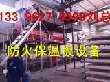 专业生产匀质防火板生产线批发厂家