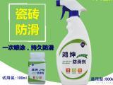 瓷砖地面防滑剂、浴室瓷砖地面防滑剂、卫生间地面防滑剂