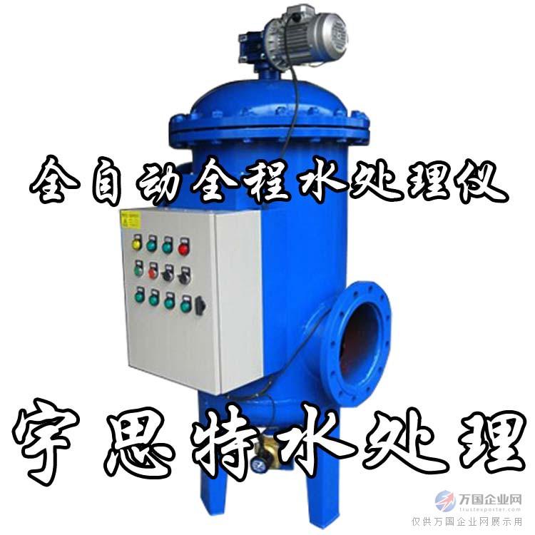 YST全自动物化综合水处理器 物化法全程水处理仪厂家
