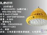 热电厂LED防爆灯电厂防爆灯100W200W护栏杆装防爆灯