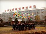 郑州驾校通过率排名 郑州交通技校驾校稳居榜首