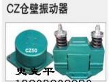 电磁仓壁振动器哪家好?CZ600电磁仓壁振动器宏达便宜