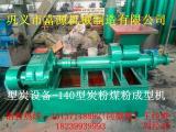 型炭煤棒机价格|炭粉成型机设备|炭粉制棒机的生产工艺介绍