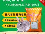 獭兔专用预混料 獭兔催肥饲料预混料