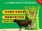 牛饲料-牛饲料供应商 肉牛催肥专用预混料